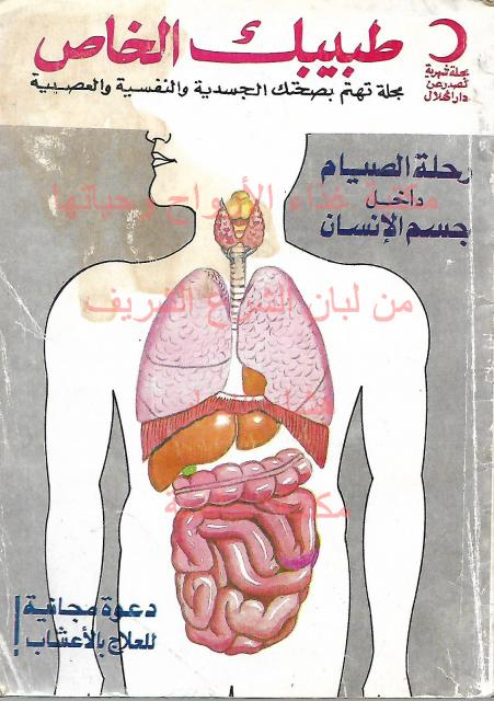 مجلة طبيبك pdf